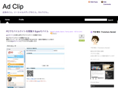 adclip_blog.jpg