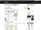 adclip_blog2.jpg