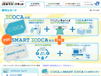 icoca2.png