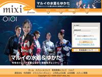 mixi.png