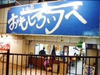 omoshiroiho1.jpg