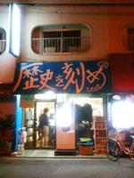 ramenjiro1.jpg